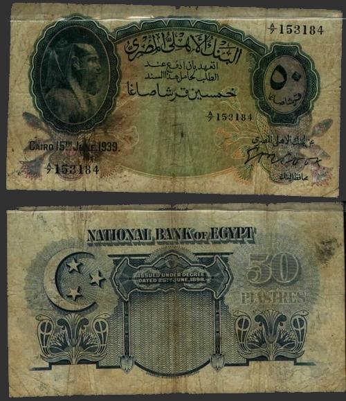عملات قديمة مصرية