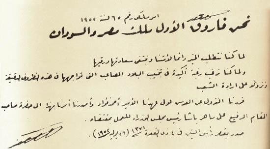 اللملك فاروق الاول (سلسلة اسرة